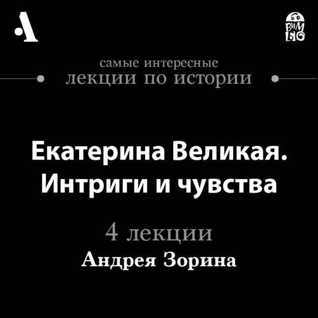 Екатерина Великая. Интриги и чувства