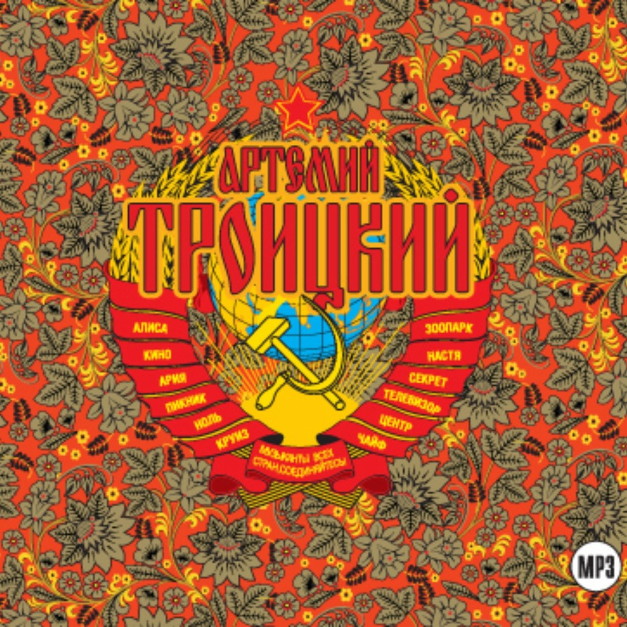 Back in the USSR. Подлинная история рока в России