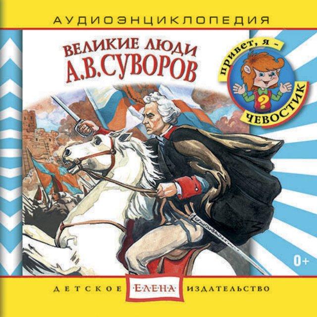 Великие люди. А.В. Суворов