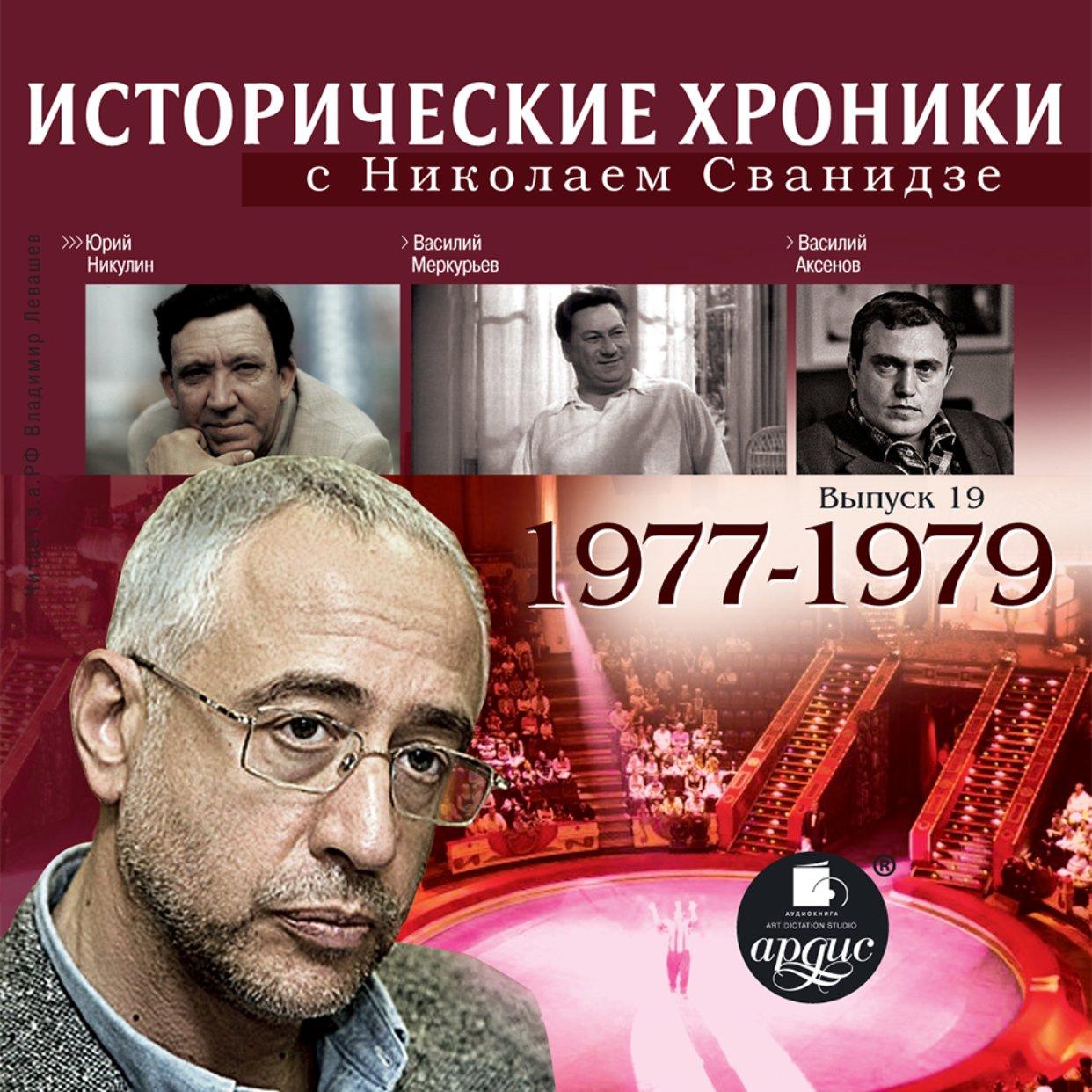 Исторические хроники с Николаем Сванидзе. Выпуск 19. 1977-1979гг.