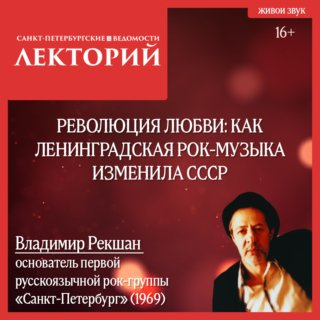 Революция любви: как ленинградская рок-музыка изменила СССР