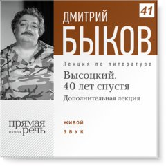 Высоцкий. 40 лет спустя. Лекция 2