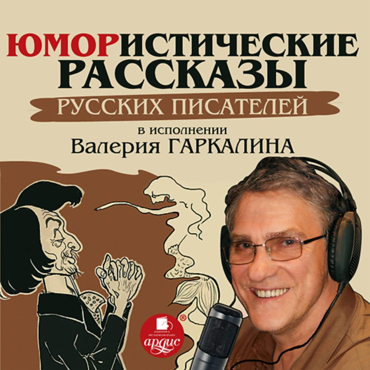 Юмористические рассказы русских писателей в исполнении Валерия Гаркалина
