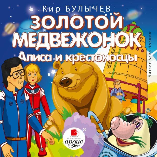 Золотой медвежонок. Алиса и крестоносцы