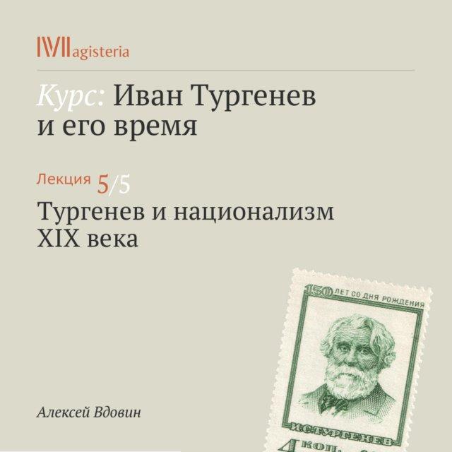 Тургенев и национализм XIX века