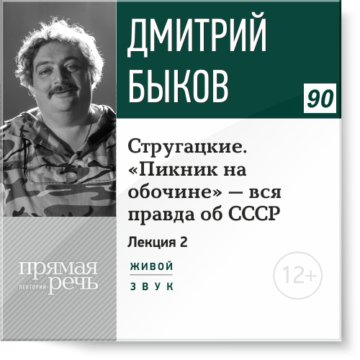 """Стругацкие. """"Пикник на обочине"""" - вся правда об СССР. Часть 2"""