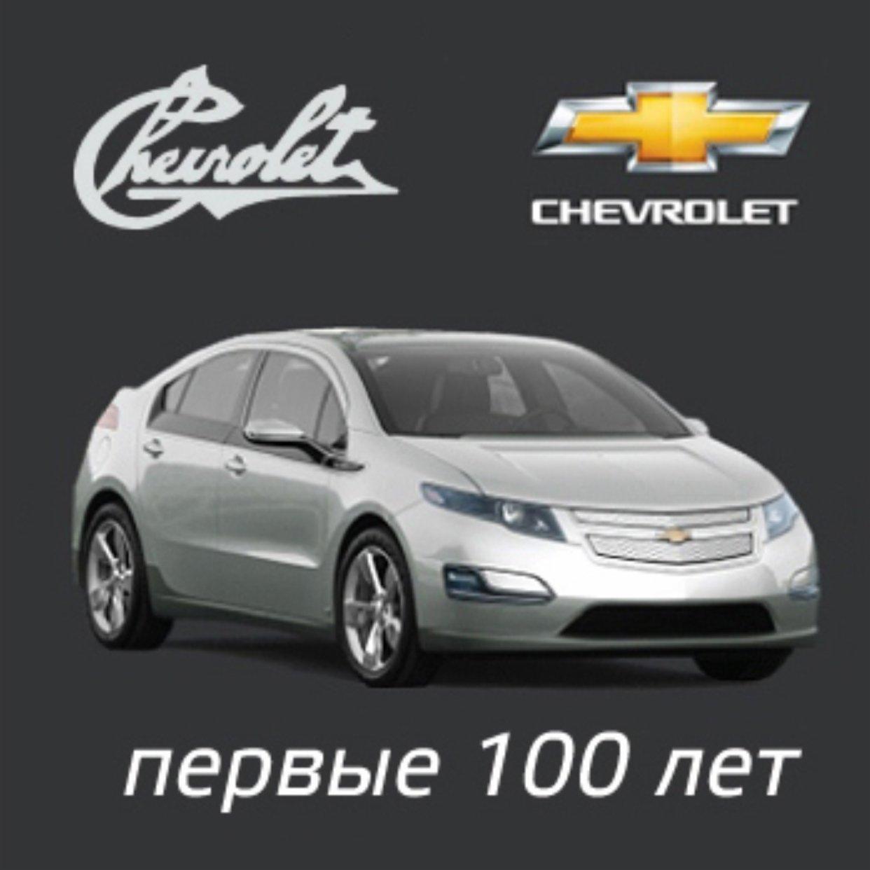 Chevrolet. Первые сто лет