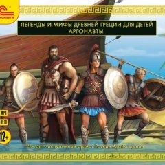 Легенды и мифы Древней Греции для детей. Аргонавты