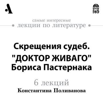 Скрещения судеб. «Доктор Живаго» Бориса Пастернака