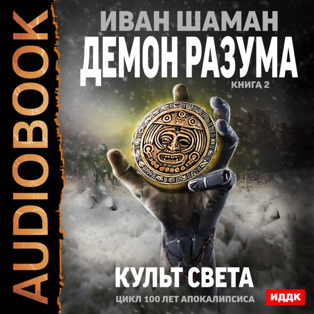 100 лет апокалипсиса. Демон Разума. Книга 2. Культ света