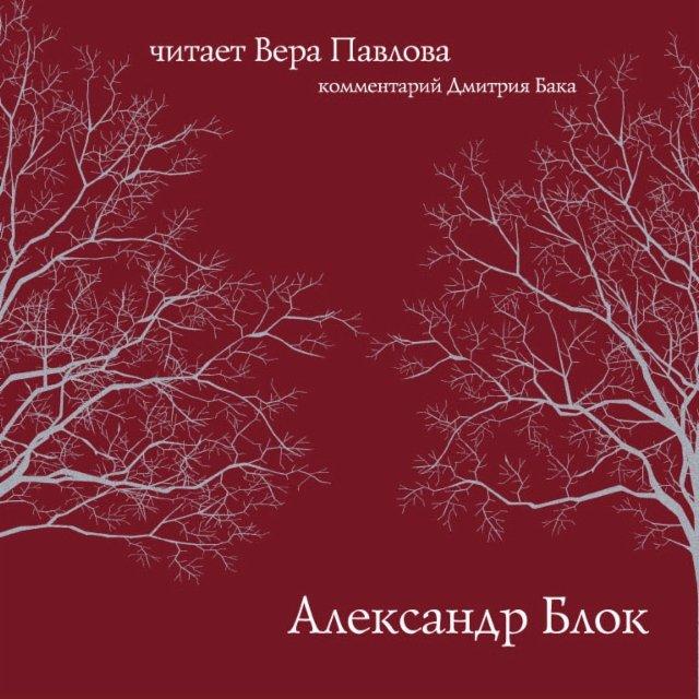 Александр Блок. Стихи. Читает Вера Павлова