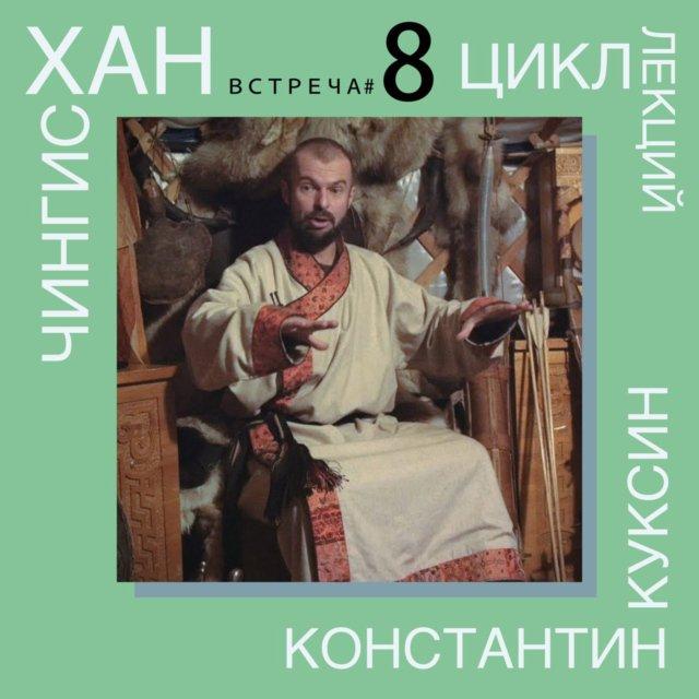 Чингисхан. Часть II. Лекция 8