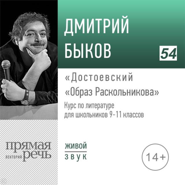 Достоевский «Образ Раскольникова». Литература. 9-11 класс