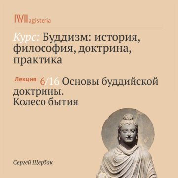 Основы буддийской доктрины. Колесо бытия