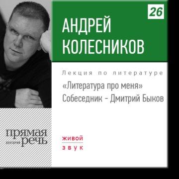 Андрей Колесников. Литература про меня