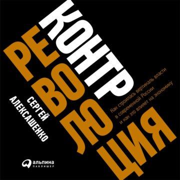 Контрреволюция: Как строилась вертикаль власти в современной России и как это влияет на экономику