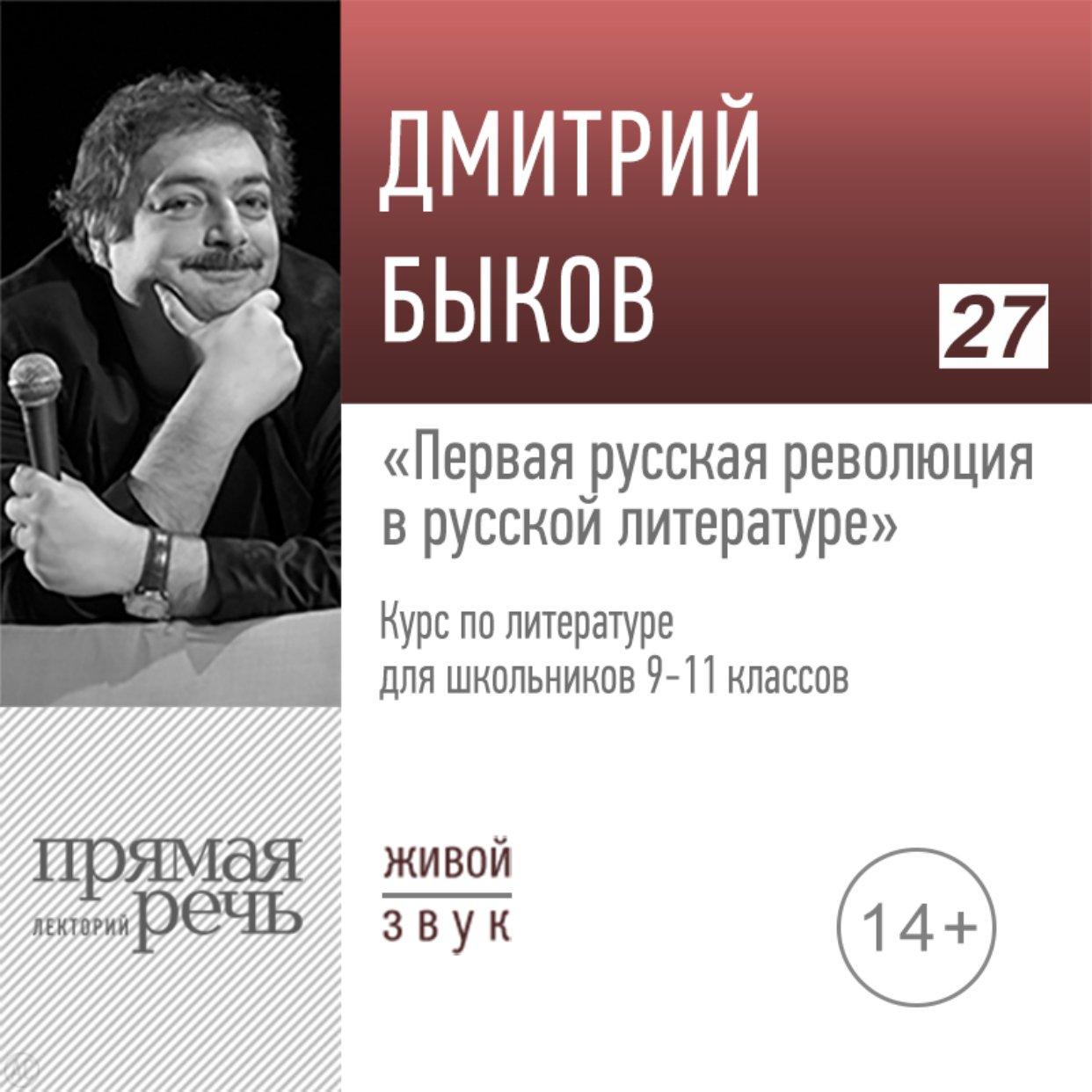Первая русская революция в русской литературе. Литература. 9-11 класс