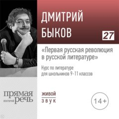 Онлайн-урок по литературе «Первая русская революция в русской литературе». 9-11 класс