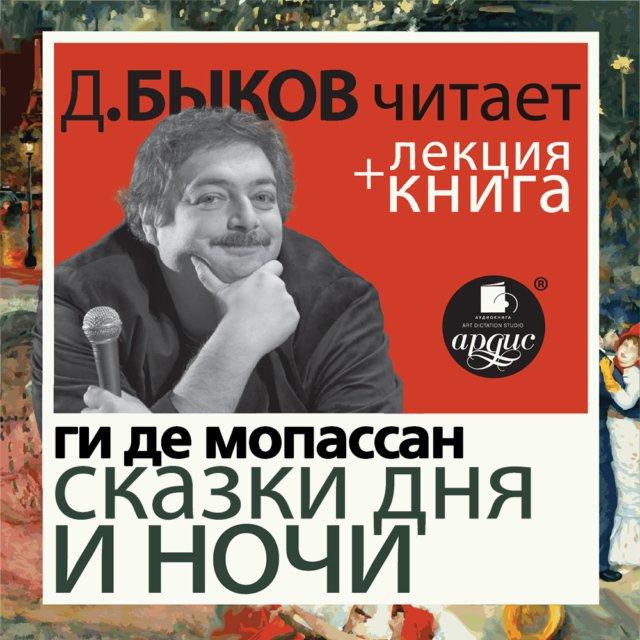 Сказки дня и ночи + лекция Дмитрия Быкова