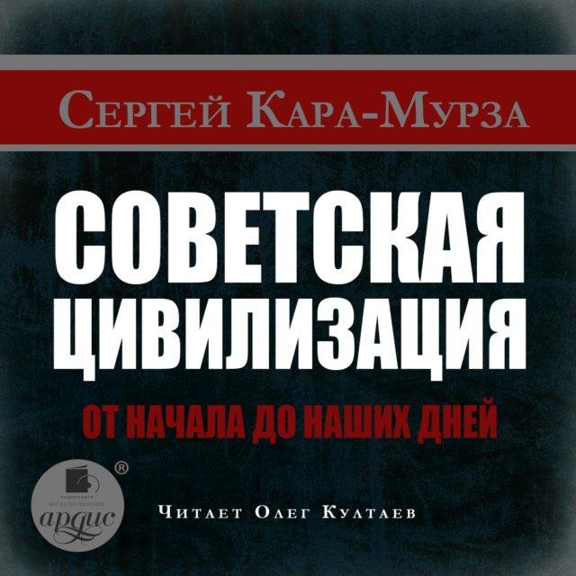 Советская цивилизация от начала до наших дней