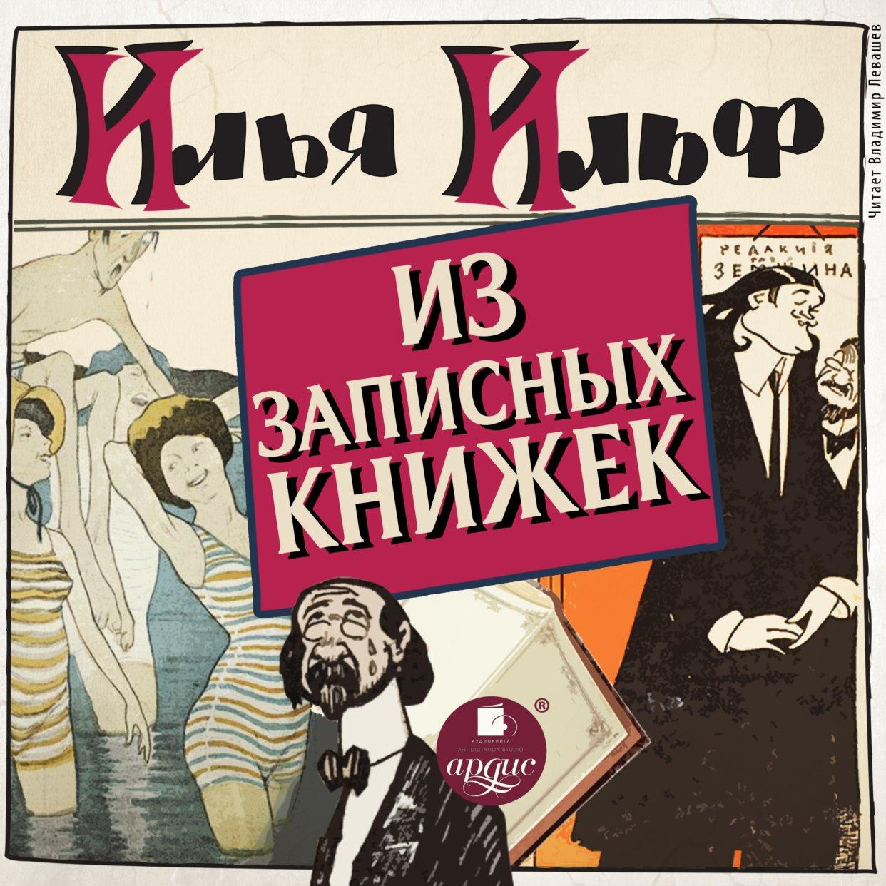 Из записных книжек 1925 - 1937