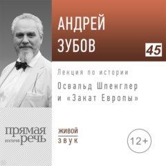Освальд Шпенглер и «Закат Европы». История философии