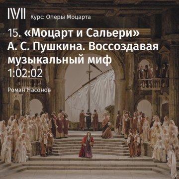 «Моцарт и Сальери» А. С. Пушкина. Воссоздавая музыкальный миф