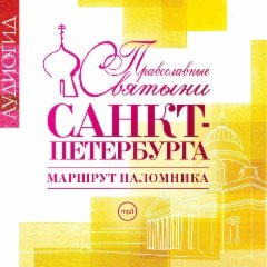Православные святыни Санкт-Петербурга. Маршрут паломника