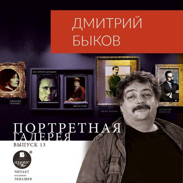 Портретная галерея. Выпуск 13