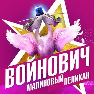 Малиновый пеликан