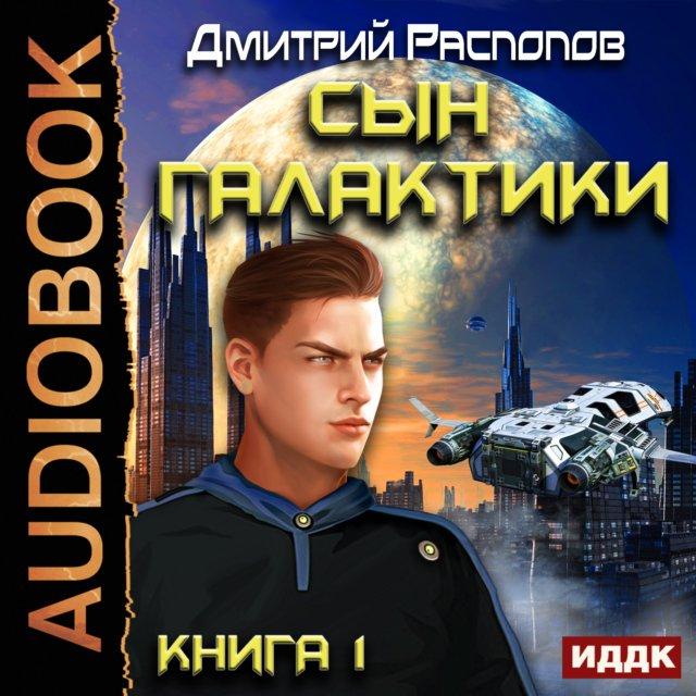 Сын Галактики. Книга 1