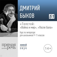 Онлайн-урок по литературе: Толстой «Война и мир», «После бала». 9-11 класс