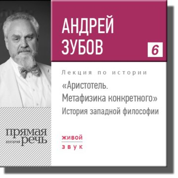 Аристотель. Метафизика конкретного. История философии