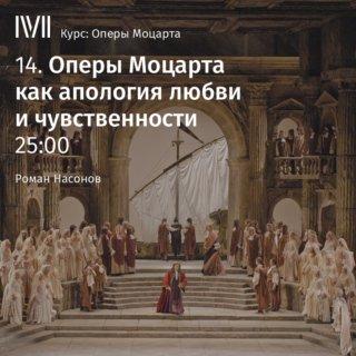 Оперы Моцарта как апология любви и чувственности