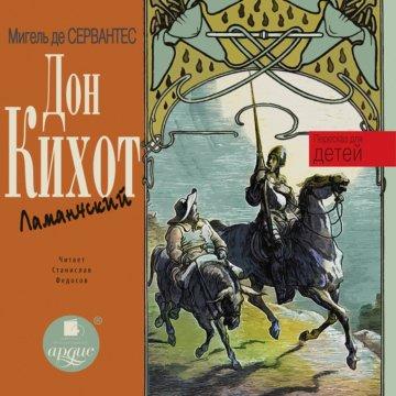 Дон Кихот Ламанчский. Пересказ для детей