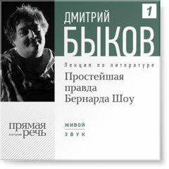 Простейшая правда Бернарда Шоу