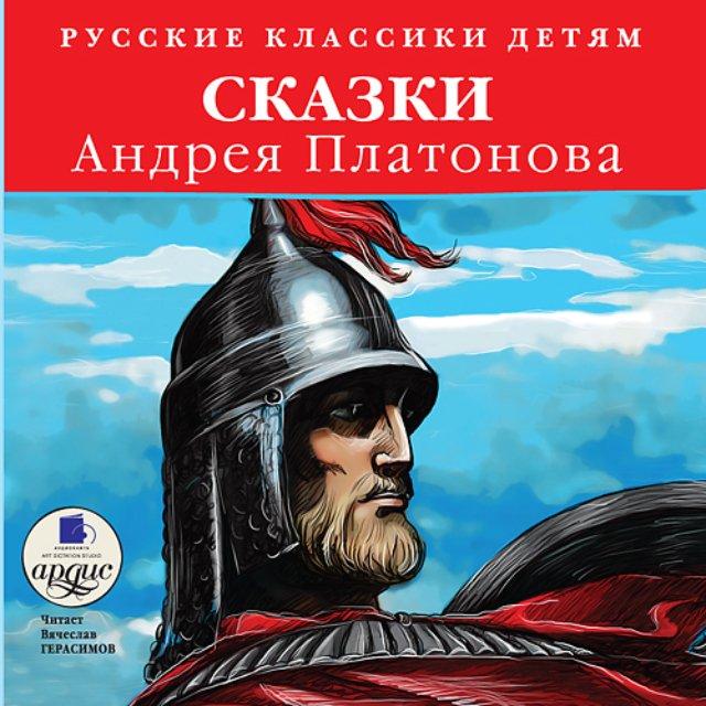 Русские классики детям. Сказки Андрея Платонова