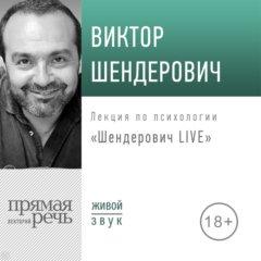 Шендерович LIVE