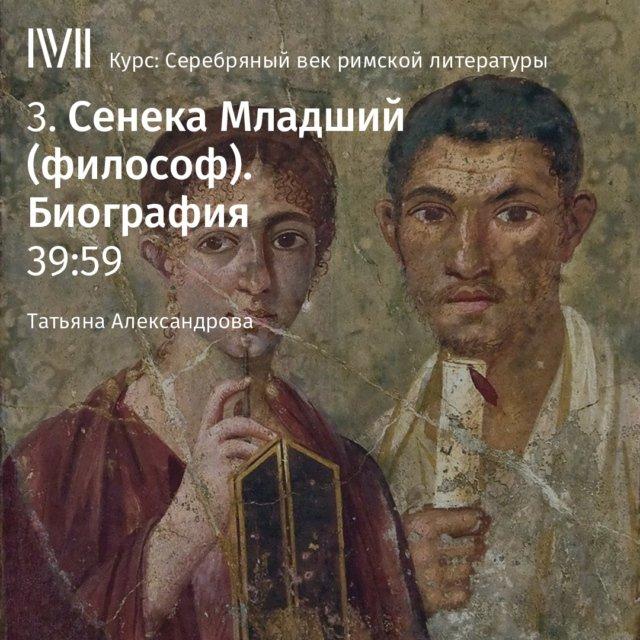 Сенека Младший (философ). Биография