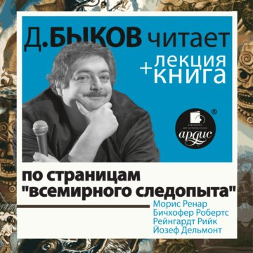 По страницам «Всемирного следопыта» + Лекция Дмитрия Быкова