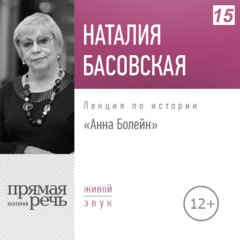 Анна Болейн