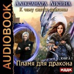 К чему снятся драконы. Книга 1. Пламя для дракона