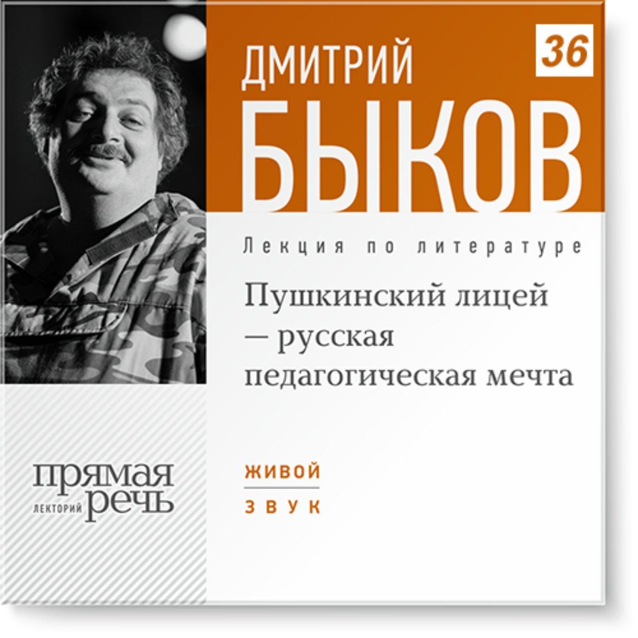 Пушкинский лицей - русская педагогическая мечта