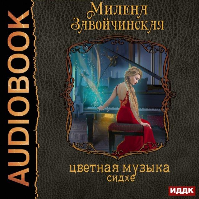 Струны волшебства. Книга 2. Цветная музыка сидхе