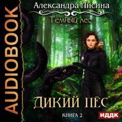 Темный лес. Книга 2. Дикий пес