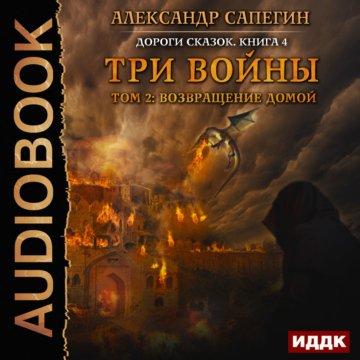 Дороги сказок. Книга 4. Три войны. том 2: Возвращение домой