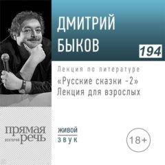 Русские сказки - 2. Лекция для взрослых