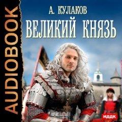 Рюрикова кровь. Книга 2. Великий князь