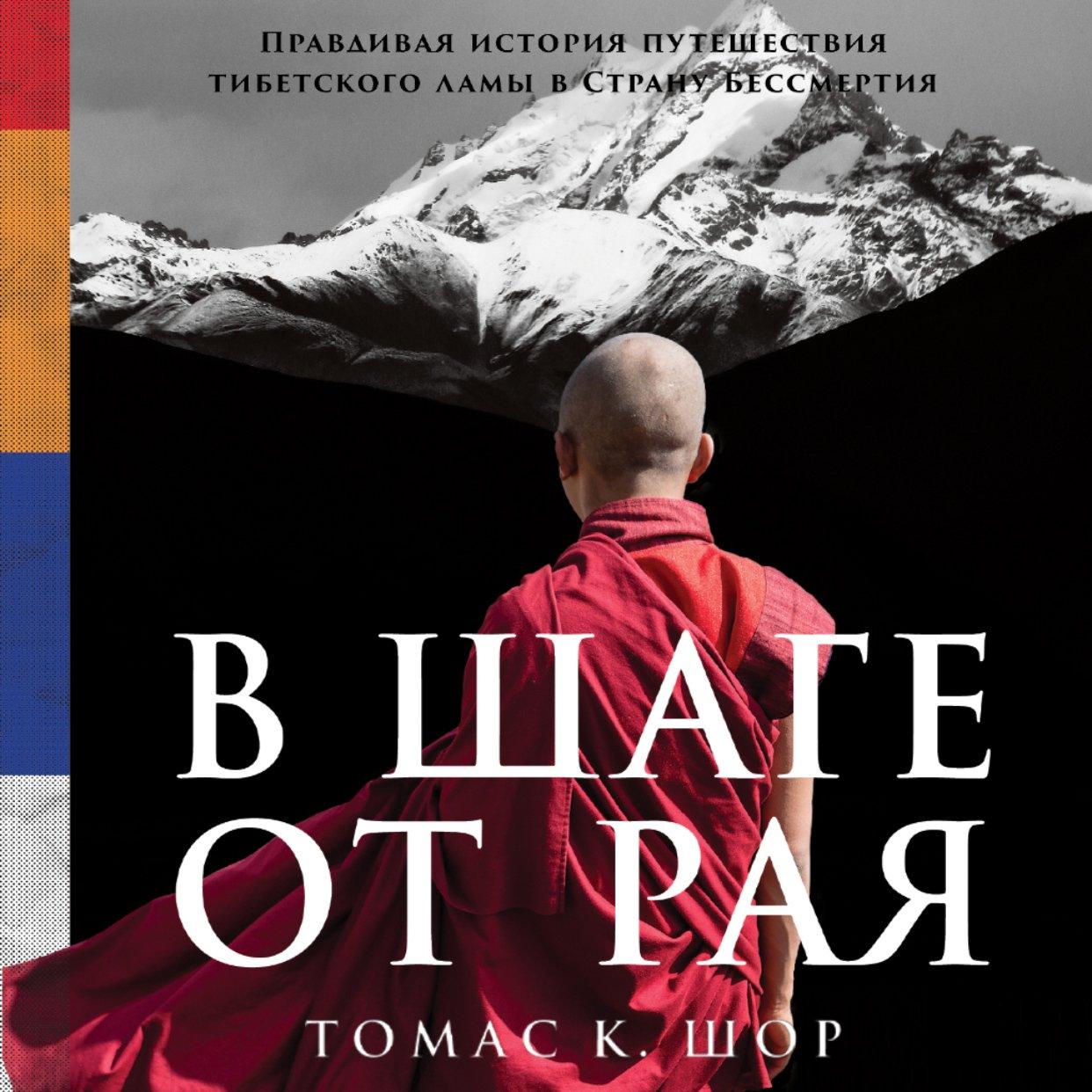 В шаге от рая. Правдивая история путешествия тибетского ламы в Страну Бессмертия