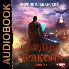 Сердце Дракона. Книга 1